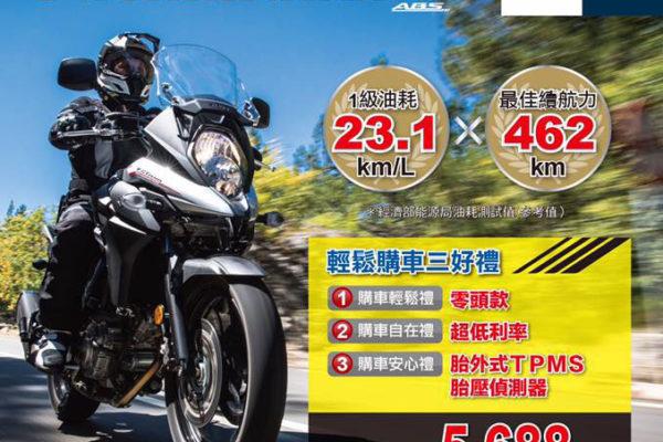 2017 SUZUKI V-Strom 650/650XT新車介紹