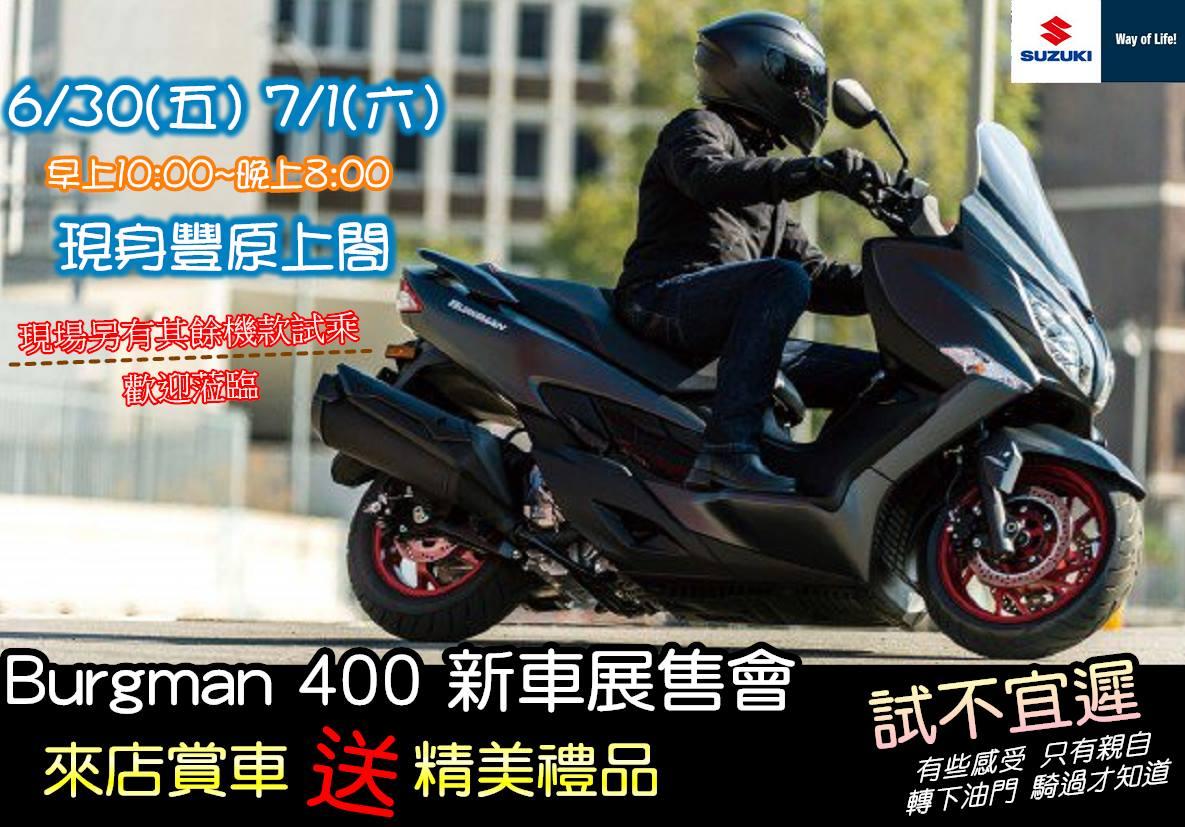 Suzuki AN400 實車展售會