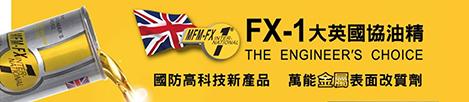 FX-1大英國協油精