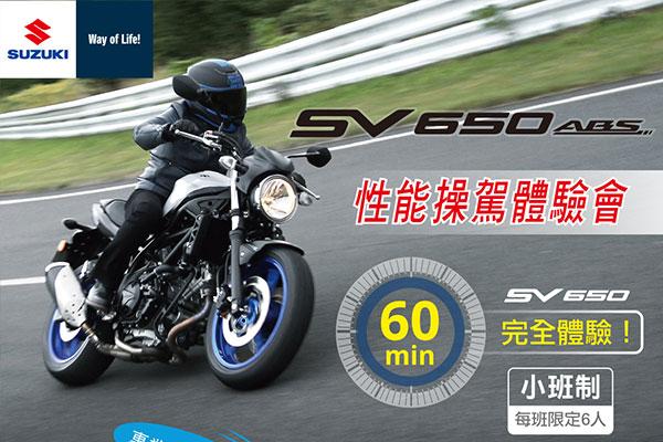 超人氣日本進口街車SV650