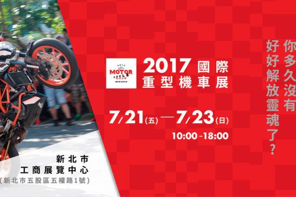 2017國際重型機車展