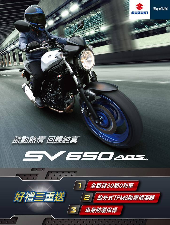 SUZUKI-SV650好禮三重送全額貸30期0利率