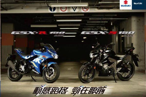 SUZUKI原廠精品導入:GSX-R150/S150