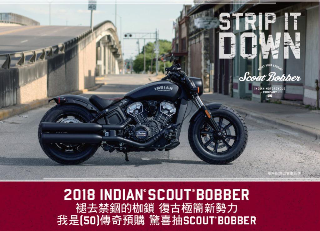 抽獎活動INDIAN SCOUT BOBBER免費騎回家