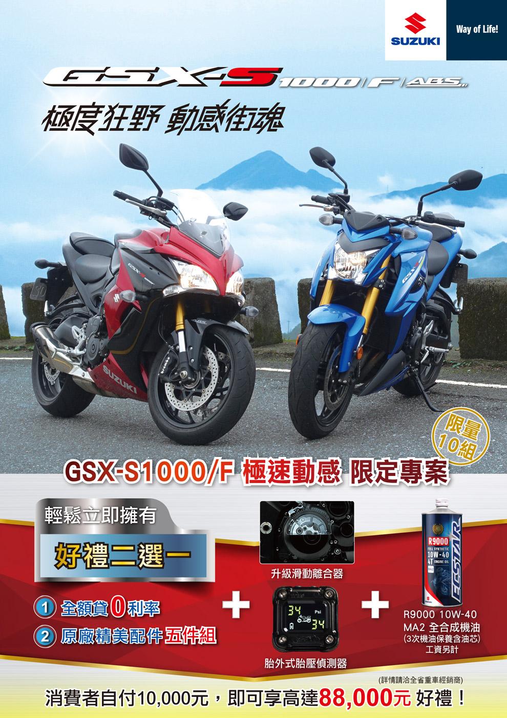 2017年式 GSX-S1000