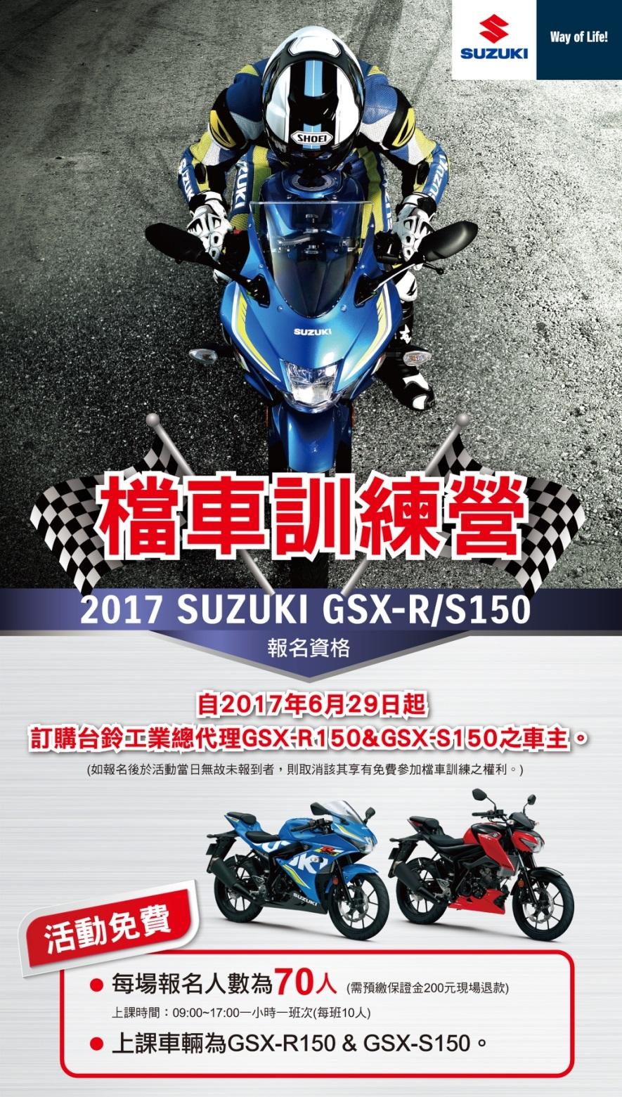 2017 SUZUKI GSX-R/S150檔車訓練營