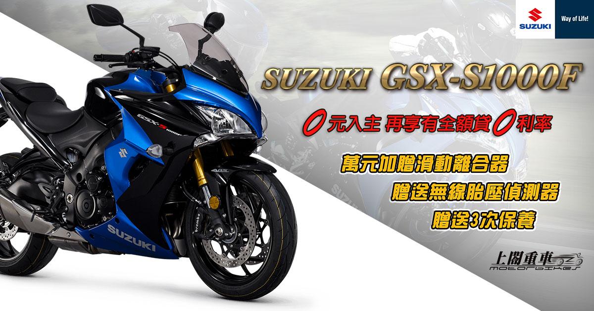 日本原裝進口指標公升級街車 GSX-S1000/S1000F