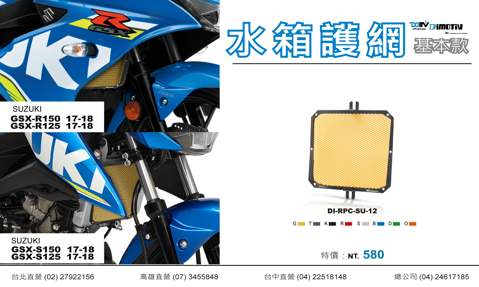 Dimotiv DMV SUZUKI 台鈴機車GSX R-150 S-150