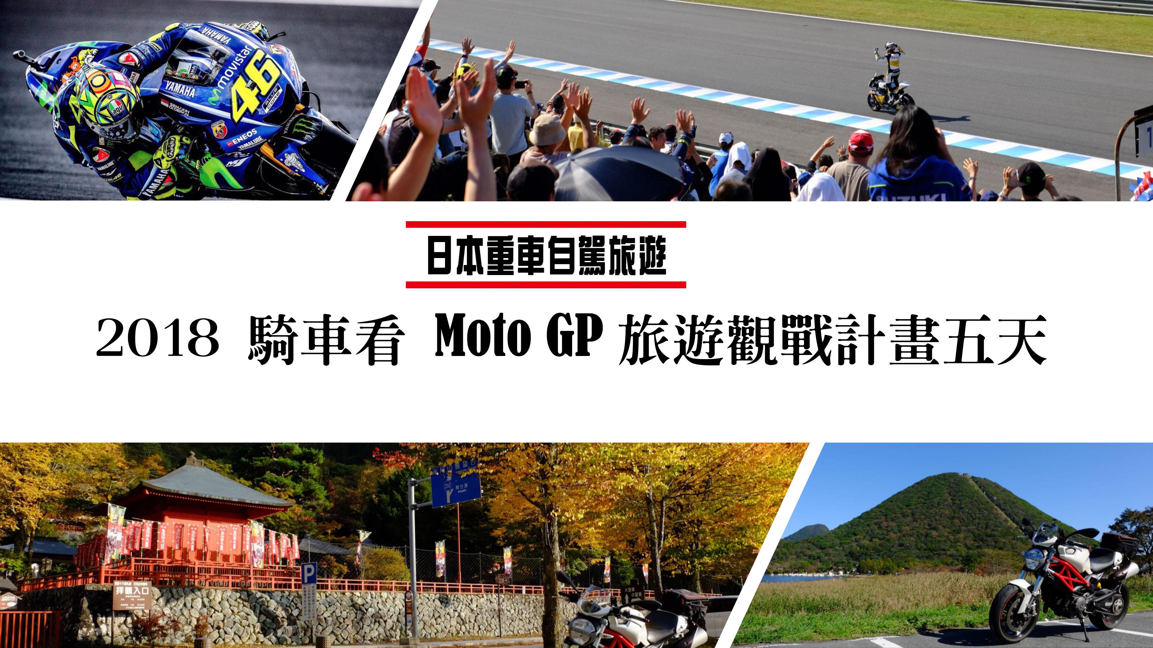 2018-騎車看-Moto-GP-旅遊觀戰計畫五天