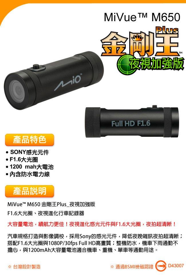 Mio M650 金剛王Plus