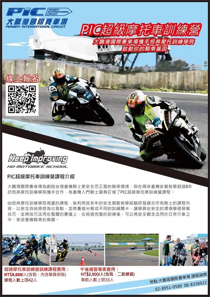 大鵬灣超級摩托車訓練營 SUZUKI車主團報專區