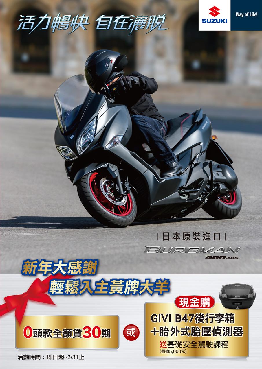BURGMAN400日本設計製造