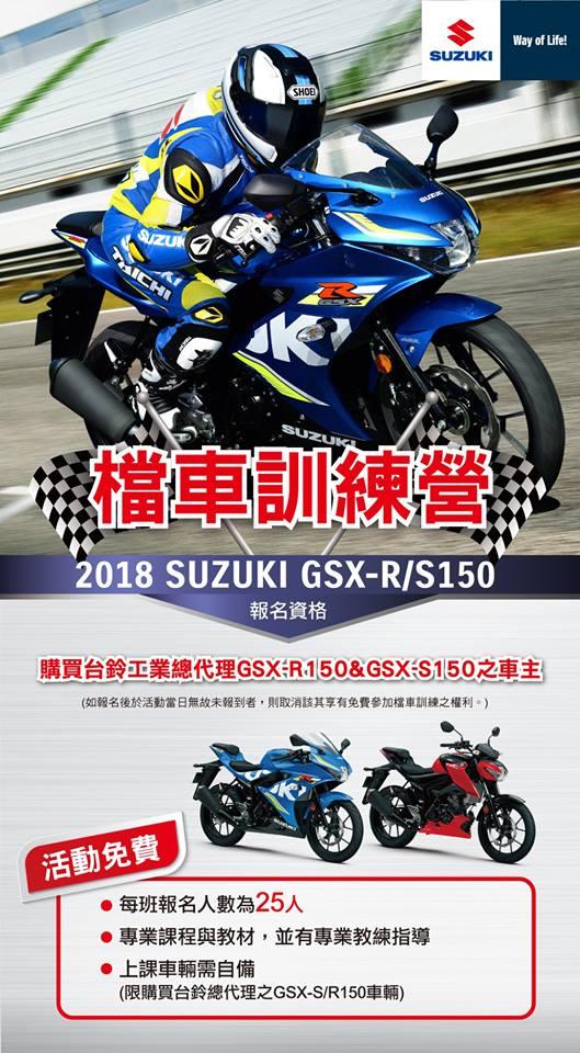 SUZUKI SAFETY TAIWAN