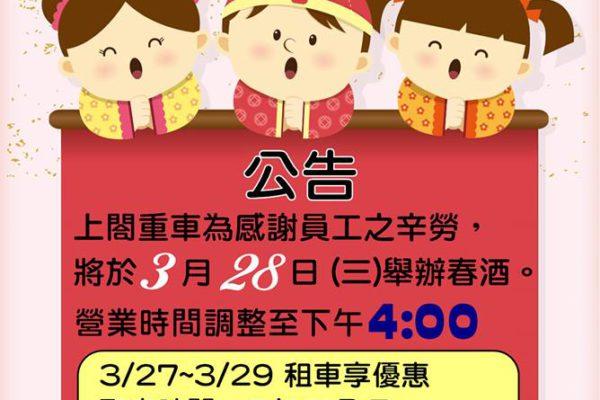 春酒公告│3/27~3/29租車享優惠