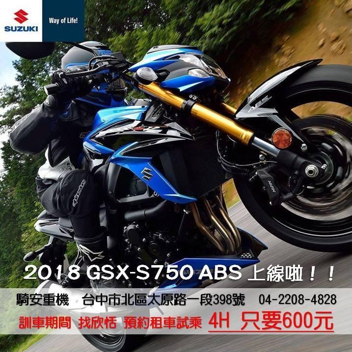 2018SuzukiGSXS750ABS