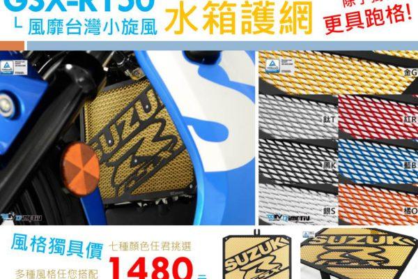 SUZUKI GSX-R150水箱護網【特價1480元】