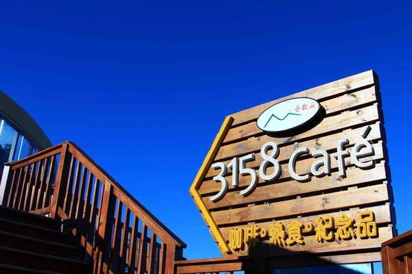 合歡山《3158 咖啡》