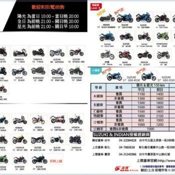 最新款GSX-R1000,租車最優惠1400起