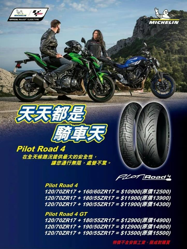 米其林Pilot Road 4/GT促銷專案