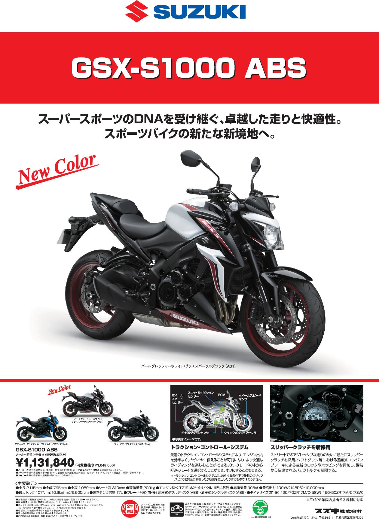動感靈魂 SUZUKI「GSX-S1000/F」新色出擊