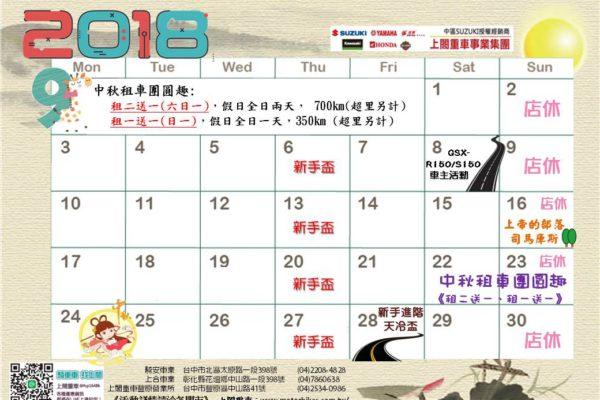 上閤重車【九月份】行事曆出爐!