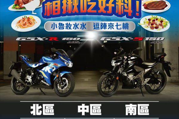 GSX-R150 S150車聚活動