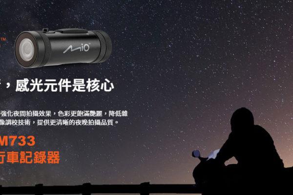 Mio新品MiVue M733勁系列WIFI機車行車記錄器