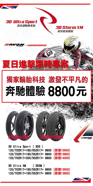 Avon Tyre Taiwan 英國亞方輪胎