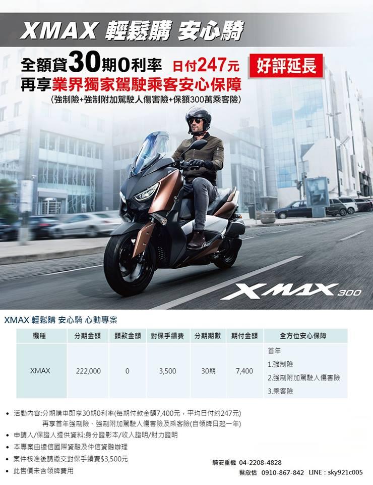 2018 YAMAHA XMAX300 ABS TCS‼️