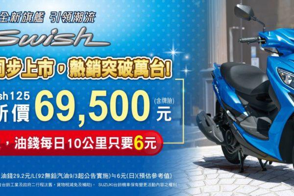 台鈴SUZUKI機種 超低油耗省荷包