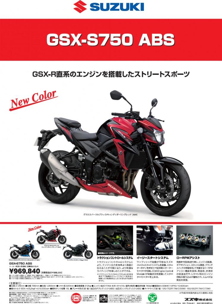 SuzukiGSXS750入門紅牌最佳選擇