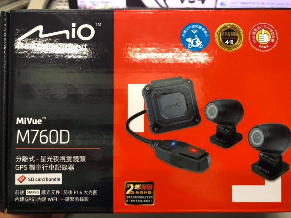 MioM760D前後行車紀錄器