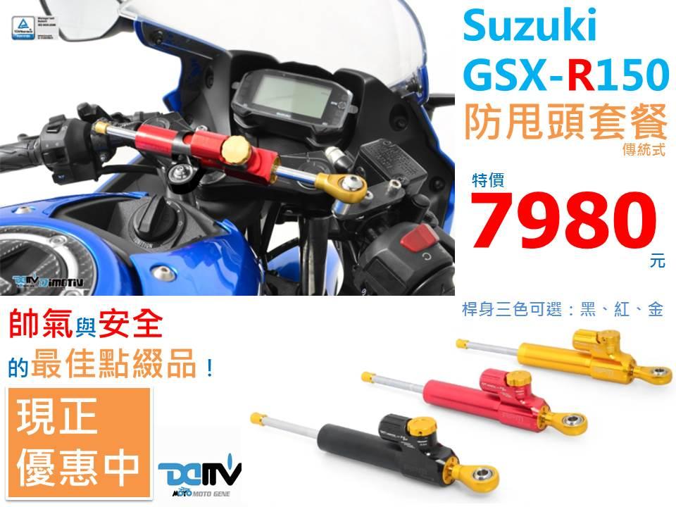 SUZUKI GSX R150防甩頭套餐