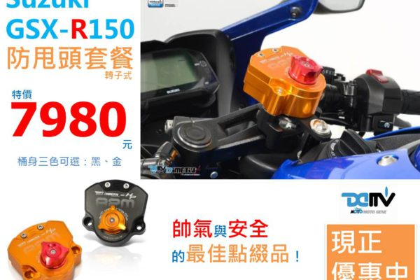 柏霖Dimotiv GSX R150動態阻尼組