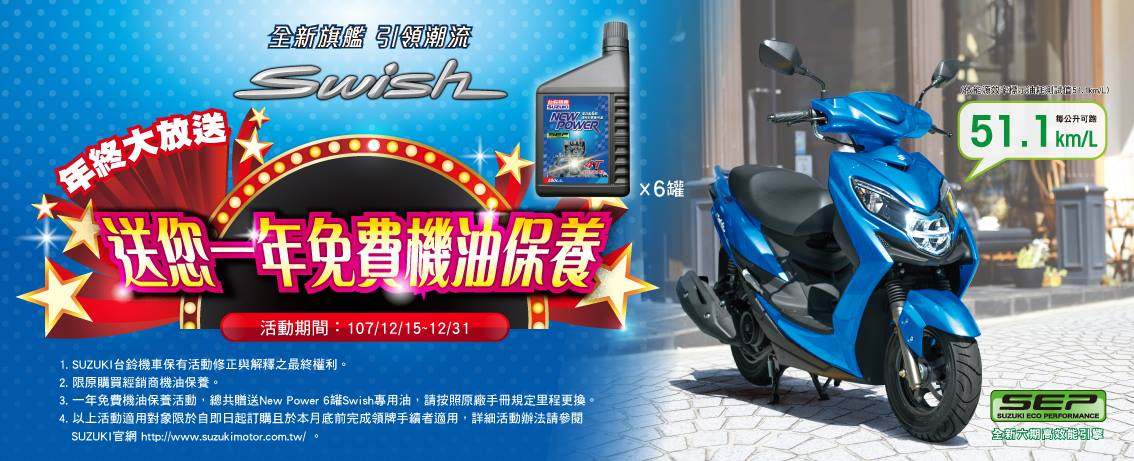 Swish 125暖心大放送 購車送你一年免費機油保養