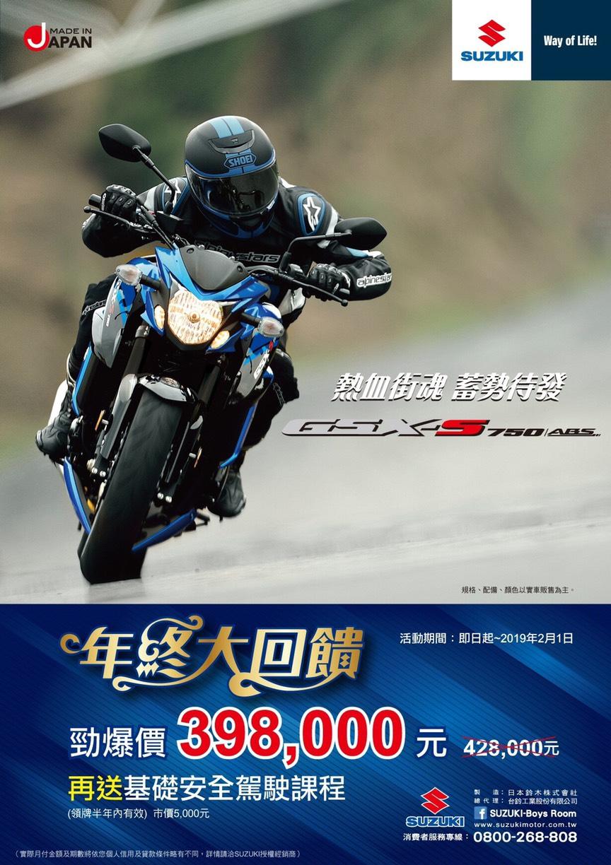 2018 SUZUKI GSXR1000RGSXS750SV650X年終大回饋