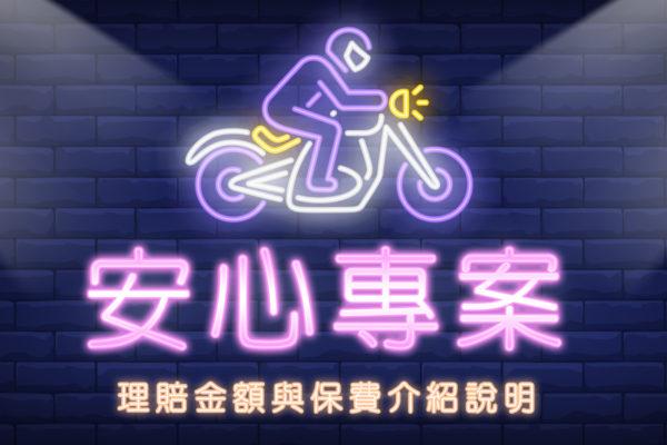 上閤重車安心專案 鴻寶安心專案