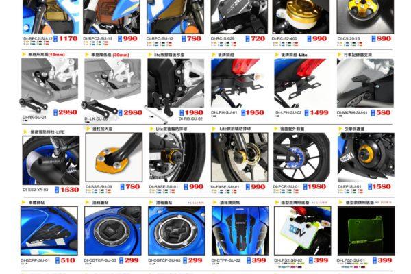 柏霖動機 SUZUKI 2019 R150/S150 改裝商品目錄表