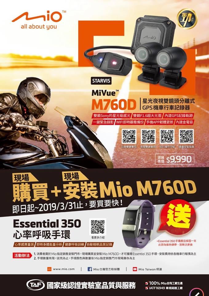 MIO M760D 雙鏡分離式GPS機車行車紀錄器 贈Essential350