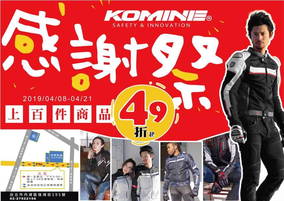 日本KOMINE感謝祭