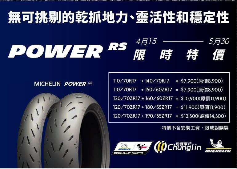 全新米其林 POWER RS 促銷優惠活動