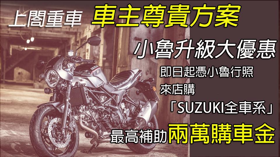 🔥小魯升級大優惠🔥 即日起只要憑小魯行照來店購「SUZUKI全車系」享最高兩萬元購車補助