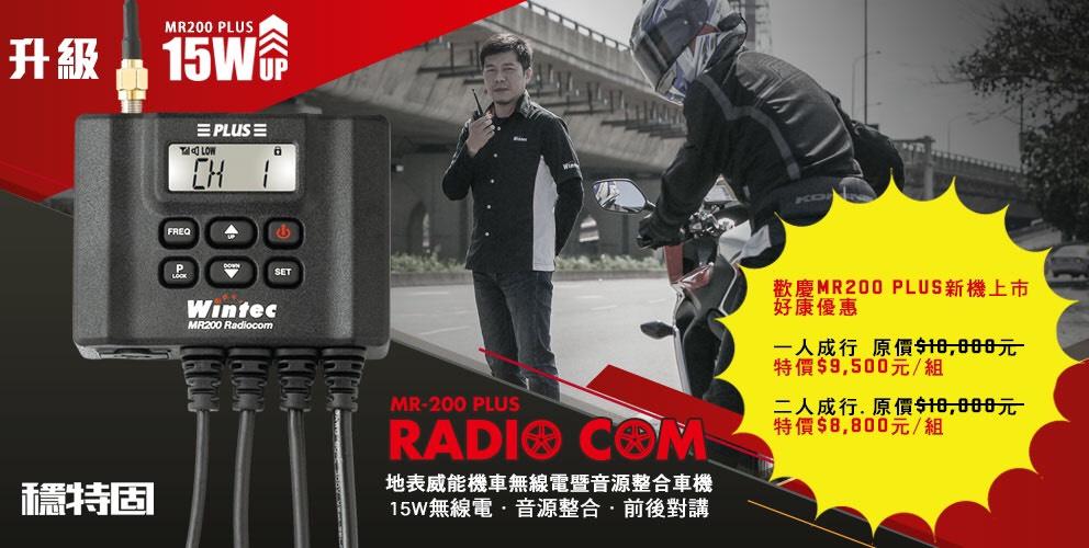 穩特固MR200 PLUS新上市、重機無線電藍芽通訊