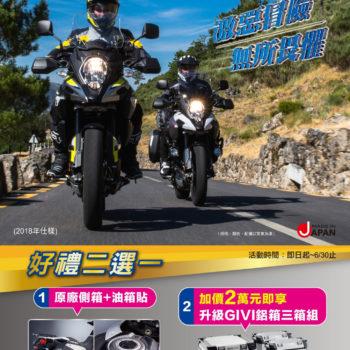 2019最新優惠活動SUZUKI台鈴重機購車加碼