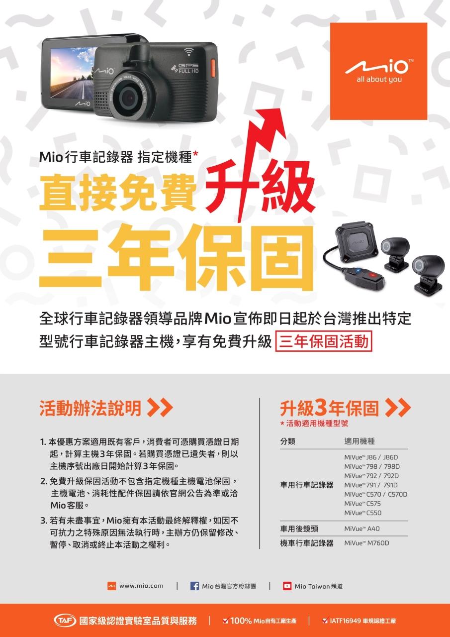 Mio M760D 星光夜視雙鏡頭 分離式GPS 機車行車記錄器免費升級三年保固