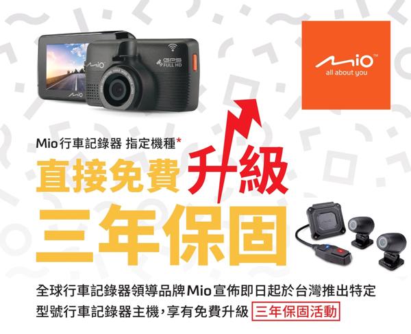 Mio M760D 星光夜視雙鏡頭 機車行車記錄器