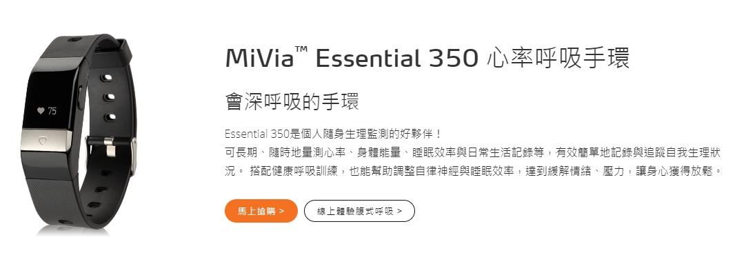 MiVia™Essential 350 心率呼吸手環