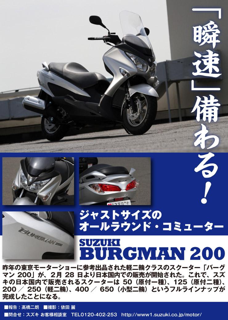 PGO TIGRA 200 胖虎200 VS SUZUKI BURGMAN 200 AN200
