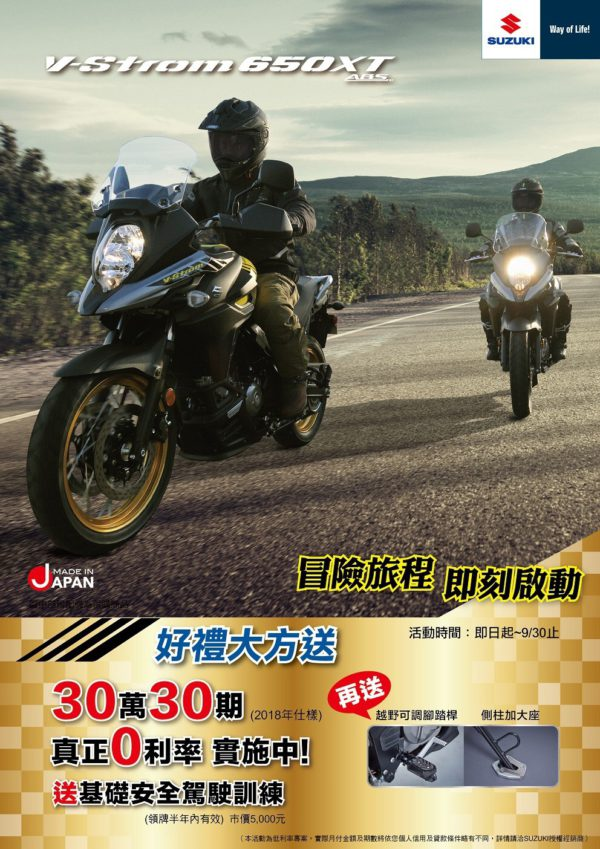 TAIWAN SUZUKI台鈴機車購車優惠好禮加碼送