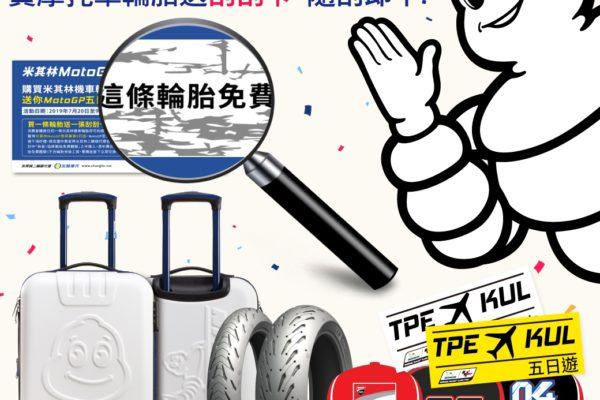 米其林最新活動 換City Grip Power RS 刮【免費輪胎體驗】